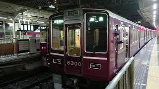 阪急電車 京都線 8300系 8300F 発車 十三駅