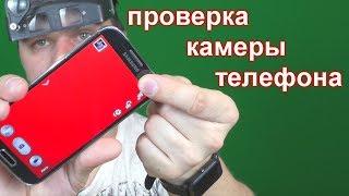 Необычный способ проверки камеры в телефоне при покупке