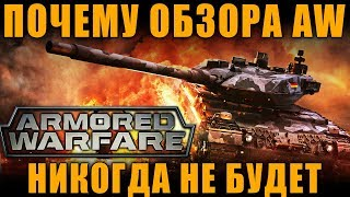 ПОЧЕМУ ОБЗОР ARMORED WARFARE НИКОГДА НЕ ВЫЙДЕТ [ World of Tanks ]