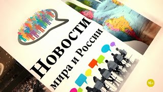 Новости мира и России от 29.09.20
