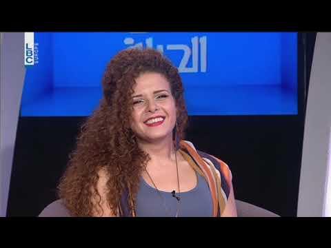 بتحلى الحياة – الممثلة يمنى بو حنا