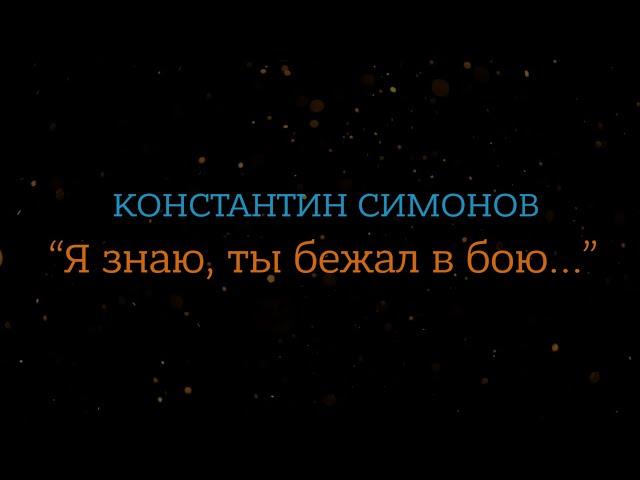 Изображение предпросмотра прочтения – ЕвгенияКоротких читает произведение «Я знаю, ты бежал в бою...» К.М.Симонова