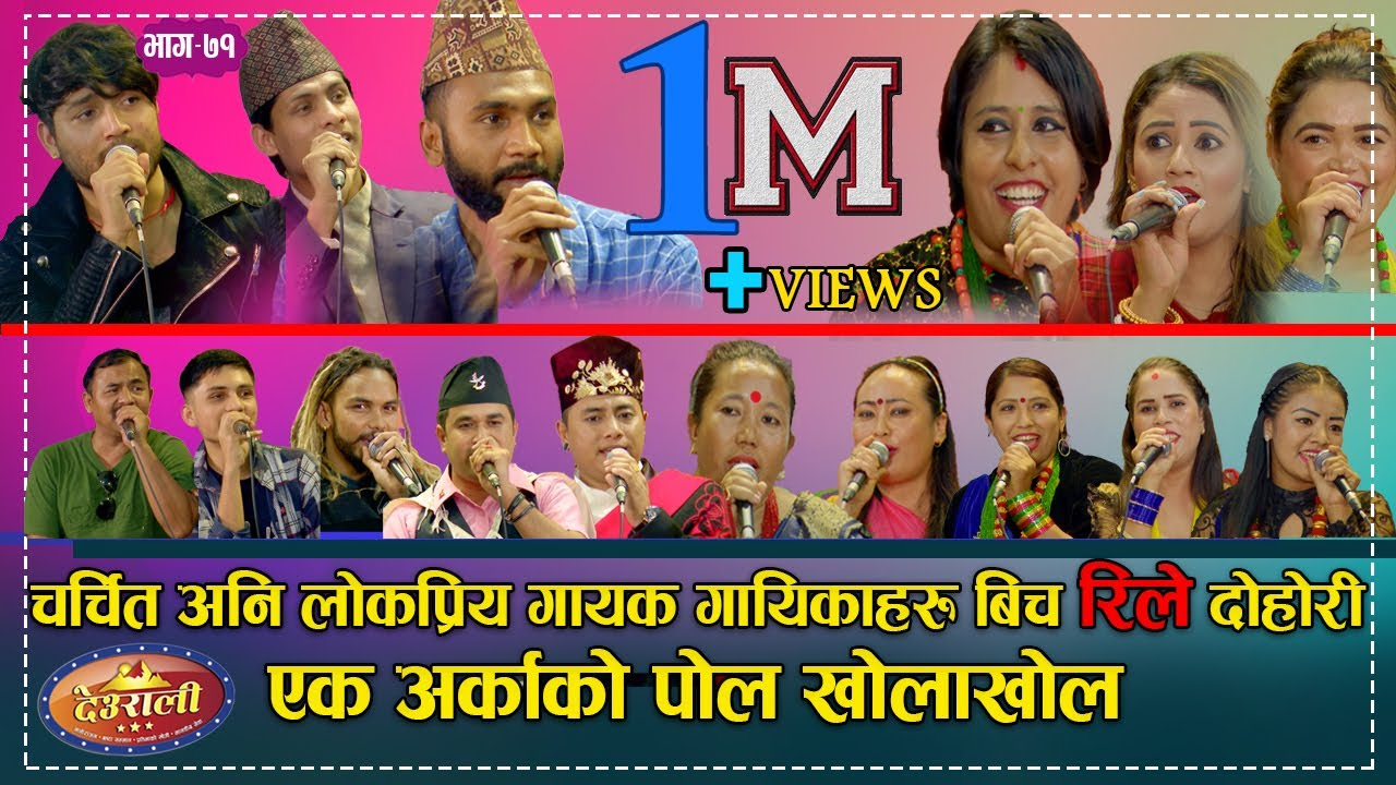 Download चर्चित अनि लोकप्रिय गायक गायिकाहरु बिच रिले दोहोरी,पर्यो खत्रा भिडन्त  ll Deurali Live Dohori|Ep 71