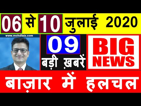 NIFTY TOP 10 में बड़ा बदलाव पुराने खिलाड़ी की ENTRY | Latest Stock Market News | BHARTI AIRTEL Share from YouTube · Duration:  13 minutes 28 seconds