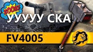 БАБАХ МНОГО НЕ БЫВАЕТ. FV4005
