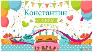 С Днем Рождения Костя