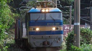 笹川流れのSカーブを行くEF510-502(851レ)