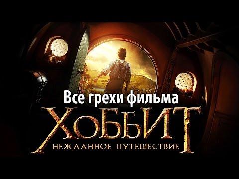 """Все грехи фильма """"Хоббит: Нежданное путешествие"""""""