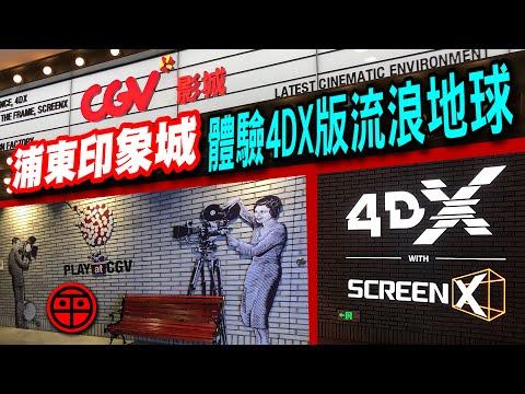 台灣人逛上海浦東印象城 CGV影城體驗流浪地球4DX版超刺激!【阿平遊記】China Travel Vlog 34 Shanghai