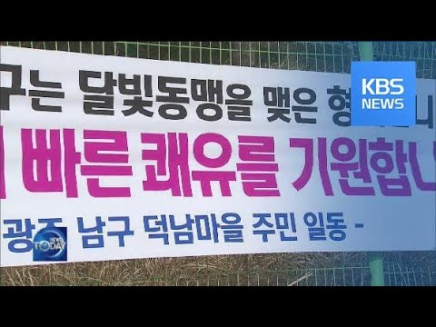 GWANGJU CITY HELPS COVID-19 PATIENTS IN DAEGU / KBS뉴스(News)