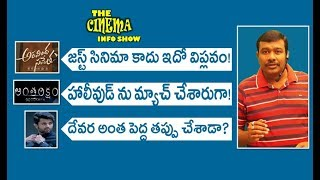 Aravinda Sametha 6 Days Collections | Antariksham  Teaser | Vijay devarakonda | TCIS | Mr. B