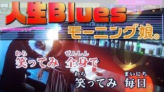 【 人生Blues 】 モーニング娘。'19 / Life Blues Morning Musume '19 / 歌詞付き 歌ってみた カラオケ