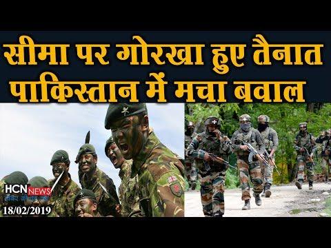 HCN News | सीमा पर तैनात हुए गोरखा रेजिमेंट, पाकिस्तान में मच गया हंगामा | Pulwama Aatanki Hamla