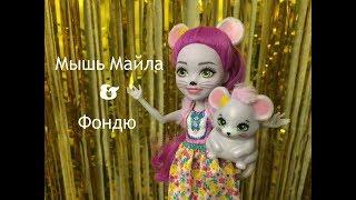 Обзор и распаковка куклы Мышь Майла и Фондю /Mayla Mouse and Fondu. Новая кукла Энчантималс.