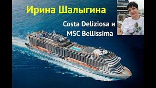 Путешествия на КРУИЗНЫХ ЛАЙНЕРАХ. inCruises Обзор круизного лайнера Costa Deliziosa и MSC Bellissima
