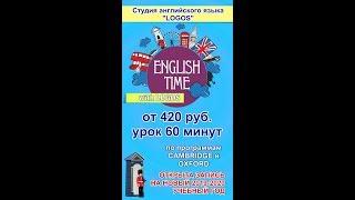Английский язык Долгопрудный. Стоимость обучения в 2019-2020 году.