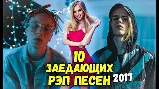 ТОП 10 САМЫХ ЗАЕДАЮЩИХ РЭП ПЕСЕН 2017