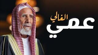 شيلة عمي الغالي🌷افخم شيله حماسيه اهدا مدح العم||لحن حماس+ طرب مجانيه بدون حقوق