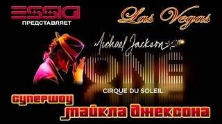 Las Vegas: супершоу Michael Jackson The One от Cirque du Soleil