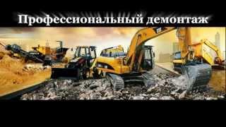 Снос и демонтаж зданий, Альфа-Сити(, 2013-02-26T21:59:19.000Z)