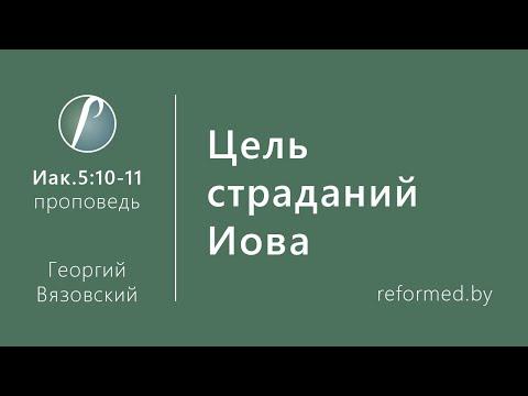 Цель страданий Иова / Георгий Вязовский // 31.01.2021