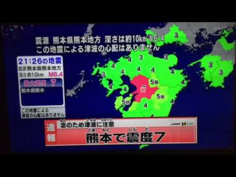 earthquake, Shindo nana 7, magnitude 6.4, 10 kilometers, Kyushu, Japan, 21:26, 9:26 pm, 4/14/201 l