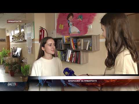 Івано-Франківське обласне телебачення «Галичина»: Буккросинг на Прикарпатті