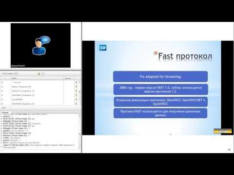 FIX/FAST протокол. Вебинар от StockSharp