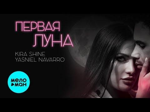 Kira Shine & Yasniel Navarro - Первая Луна Single