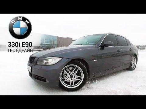 На что способен 11 летний BMW? Тест-драйв мощного 330i E90