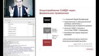 Интересные налоговые арбитражные дела 2015 года // Вебинар на Закон.ру(Вебинар