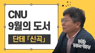 김형준 경상대 학장이 선정한 'CNU 9월의 도서' [신곡]을 소개합니다📚😁