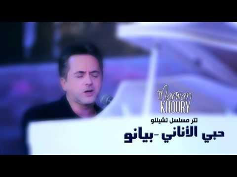 Best Of Marwan Khoury -أجمل ما غنى مروان خوري