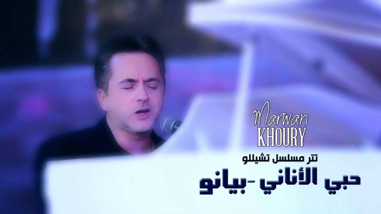 marwan-khoury-hoby-el-anany-piano-version-mrwan-khwry-hby-alanany-nskht-byanw-marwan-khoury-mrwan-kh