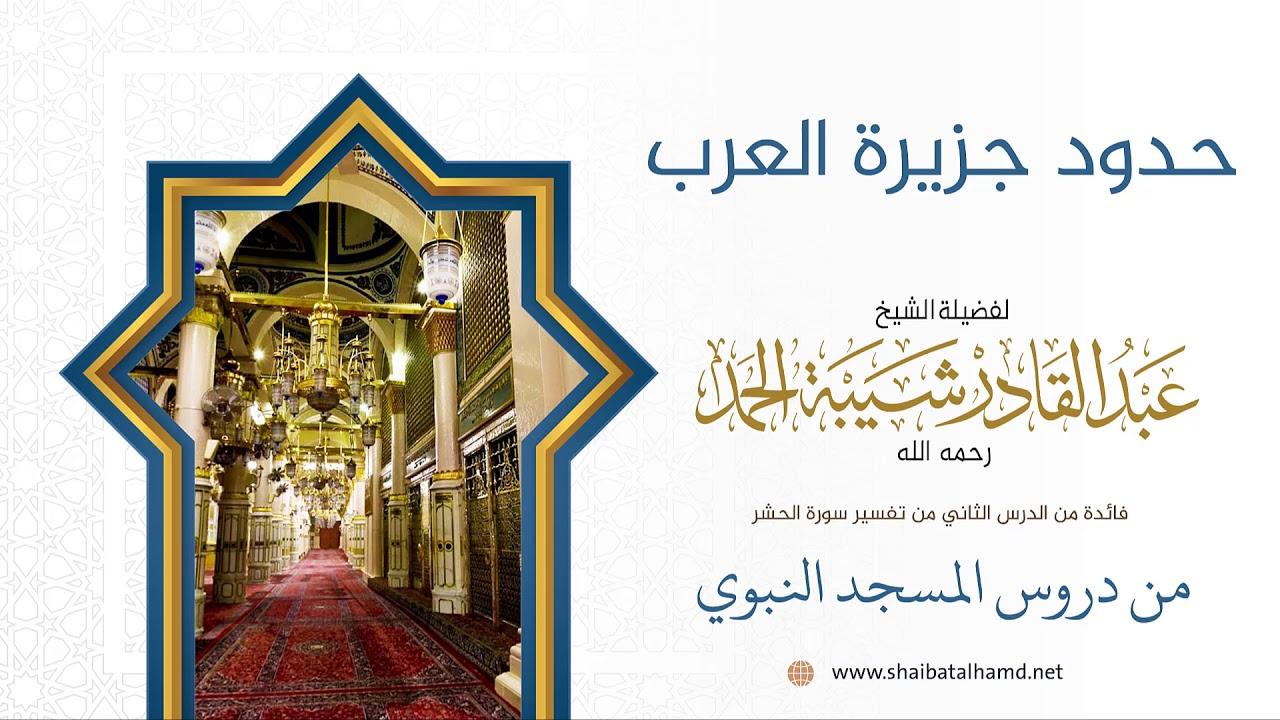 26 حدود جزيرة العرب الشيخ عبدالقادر شيبة الحمد رحمه الله Youtube