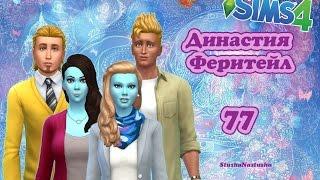 The Sims 4 - Династия Феритейл #77 - Каллиопа и Грейсон. Идеальный фруктон.