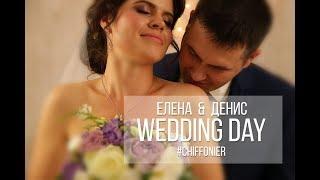Елена и Денис | Свадьба 09.09.2017 | chiffonier