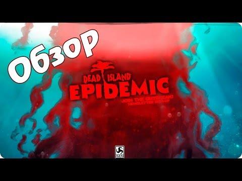 Dead Island Epidemic обзор - УЖАСНО СКУЧНАЯ ИГРА
