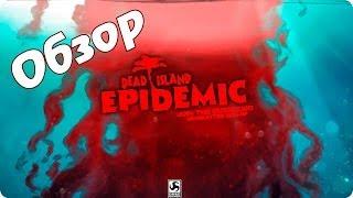 Dead Island Epidemic обзор - УЖАСНО СКУЧНАЯ ИГРА(Всем привет, мне подогнали ключ от Dead Island Epidemic и я решился сделать на нее обзор. Ну что могу сказать - очень..., 2014-04-25T10:00:01.000Z)