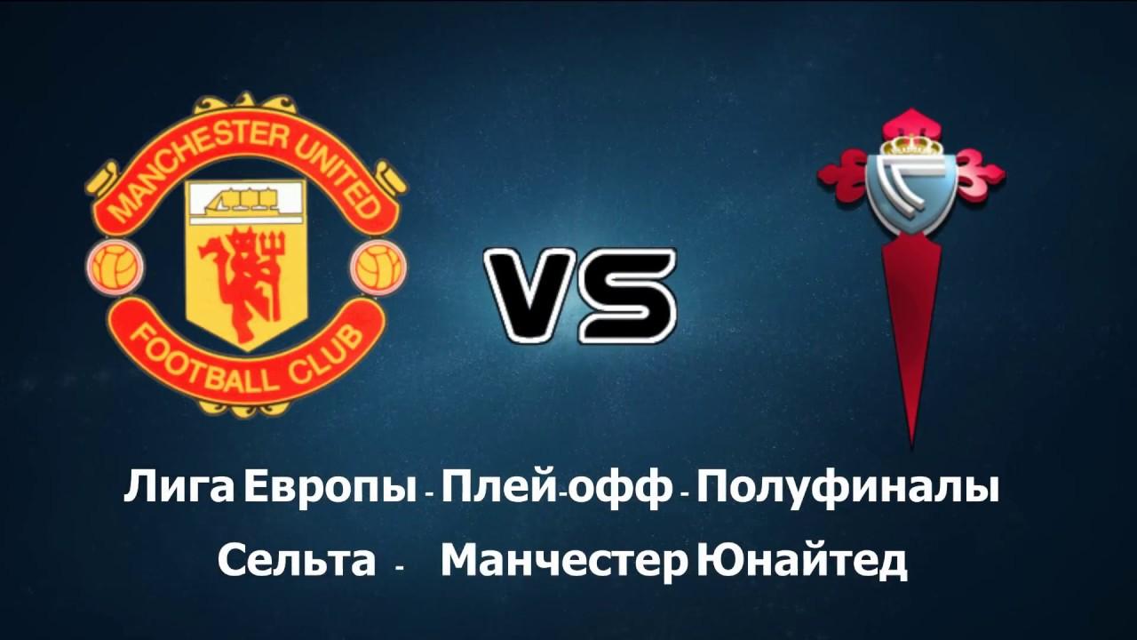 Сельта — Манчестер Юнайтед: прогноз на матч 04.05.2017