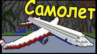 САМОЛЕТ и СПУТНИКОВАЯ ТАРЕЛКА в майнкрафт !!! - БИТВА СТРОИТЕЛЕЙ #94 - Minecraft