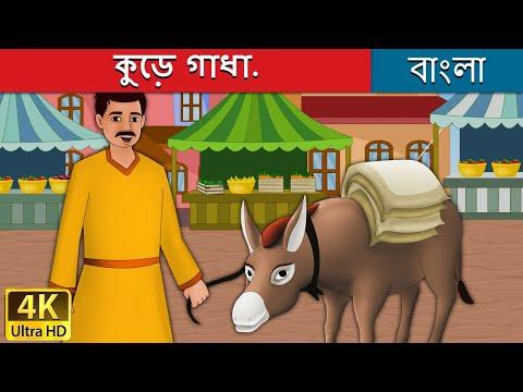 কুড়ে গাধা |The Lazy Donkey in Bengali | 4K UHD | Bangla Cartoon | Bengali Fairy Tales thumbnail
