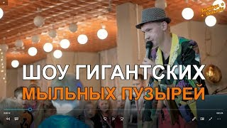 Шоу Мыльных Пузырей Нижний Новгород