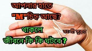 আপনার হাতে কি M চিহ্ন আছে ? দেখে নিন আপনি কেমন ?|| Predictions in Bengali by DR SHREE SUBRATA।