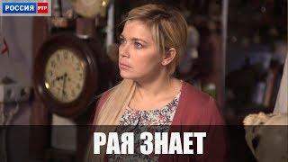 Сериал Рая знает (2015) 1-10 серии фильм мелодрама на канале Россия - анонс