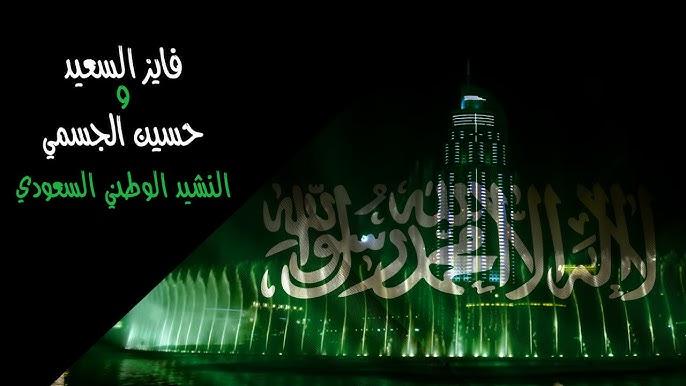 النشيد الوطني السعودي سارعي للمجد والعلياء Saudi Arabian National Anthem Ar En Youtube