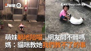 萌妹躺地陪喵...網友問不髒嗎 媽:貓咪教她我們教不了的事