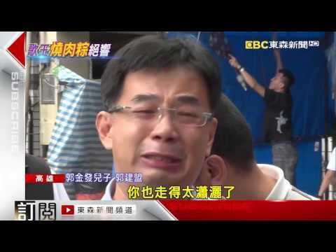郭金發唱到一半猝死 「燒肉粽」變絕響 享壽72歲