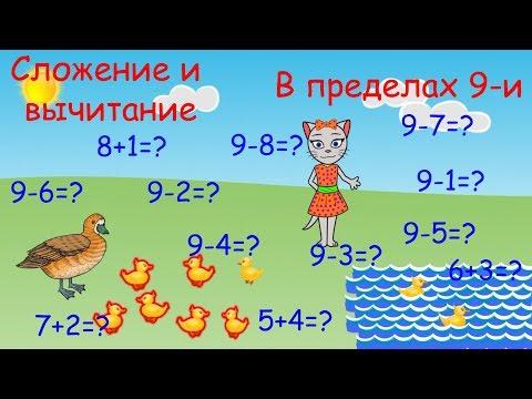 🎓 Математика с кисой Алисой. Урок 8.  Сложение и вычитание в пределах 9-и. (0+)
