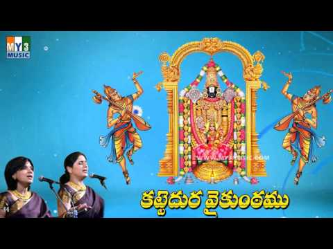 Kattedura Vaikuntamu by Priya Sisters | POPULAR ANNAMAYYA SONGS